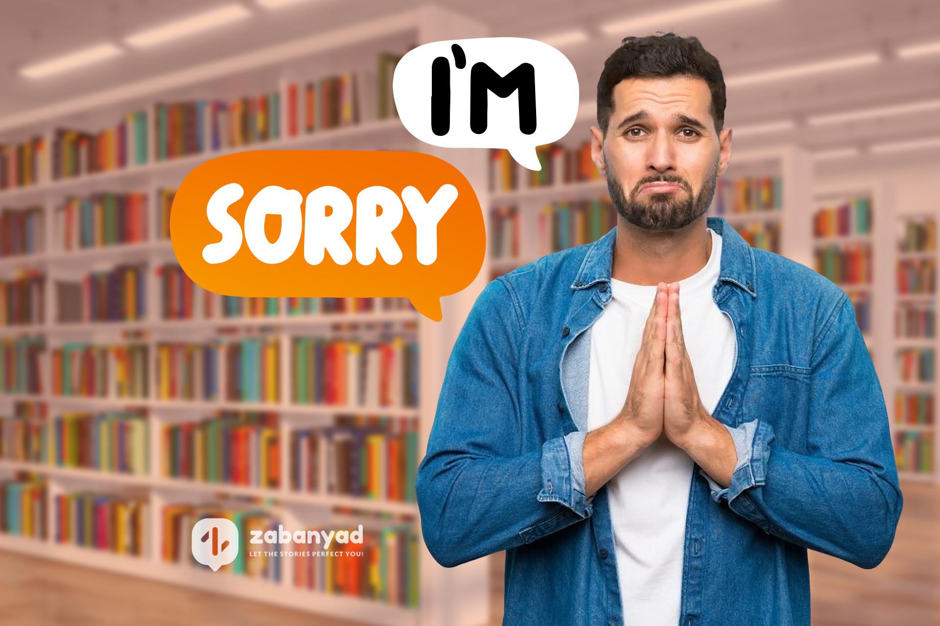 ۶ جایگزین I'm sorry